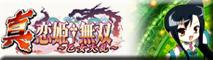 Shin Koihime†Musou ~Otome Tairan~